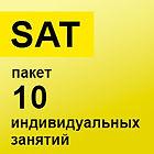 SAT Павет 10 занятий