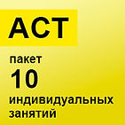 ACT пакет 10 заняти
