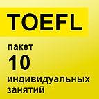 TOEFL пакет 10 занятий