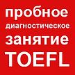 TOEFL-Trial-1-Square.png