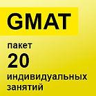 GMAT пакет 20 занятий