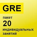 GRE Пакет 20 занятий