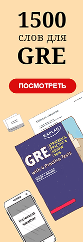 Vocabulary-GRE-4.png