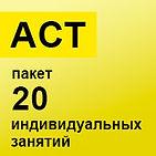 ACT пакет 20 заняти