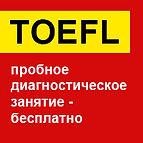 TOEFL пробное знятие