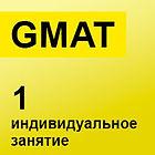 GMAT индивидуальное занятие