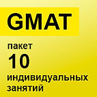 GMAT пакет 10 занятий