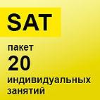 SAT Павет 20 занятий