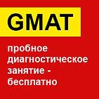 GMAT пробное занятие