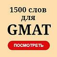 2-square-gmat.jpg
