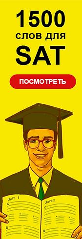 Vocabulary-SAT-3.png