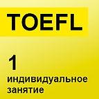 TOEFL индивидуальное занятие
