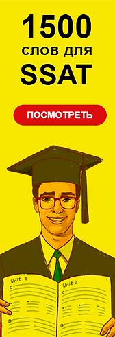 Vocabulary-SSAT-3.png
