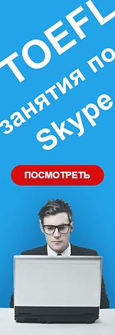 TOEFL--Skype-1-Horizontal.png