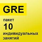 GRE Пакет 10 занятий