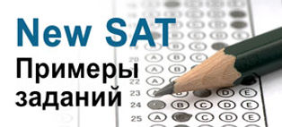 Экзамен SAT вопросы онлайн