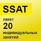 SSAT Павет 20 занятий