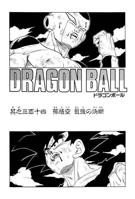 Dragon Ball page du Manga d'Akira Toriyama