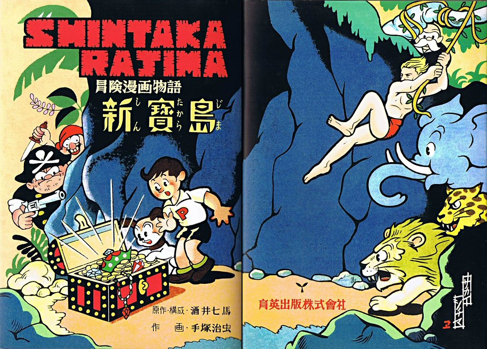 La nouvelle Île au trésor d'Ozamu Tezuka et Shichima Sakai.