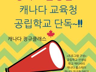 캐나다 밴쿠버 학교체험 영어캠프 (그룹)