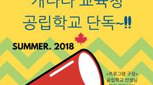 밴쿠버 여름방학 영어캠프 (캐나다 교육청)