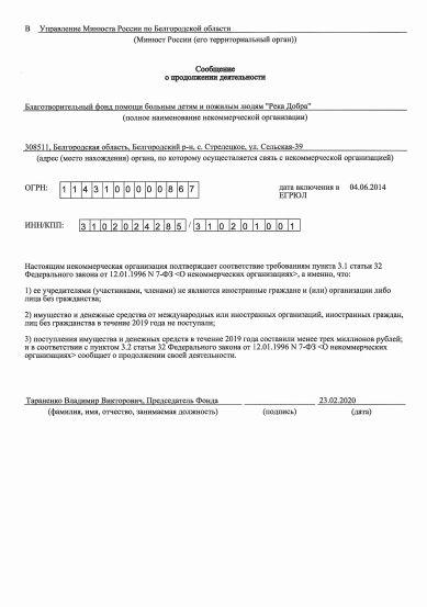 Сообщение в Минюст.jpg