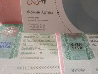 Оформление визы в Туркменистан самостоятельно или с нашей помощью
