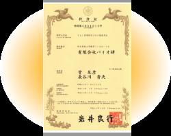 バイオ研の特許証