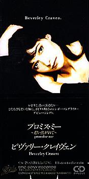 "Japan 3"" CD - ESDA 7049"