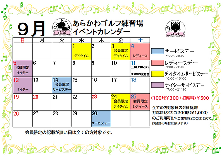 R3.9 イベントカレンダー改.PNG