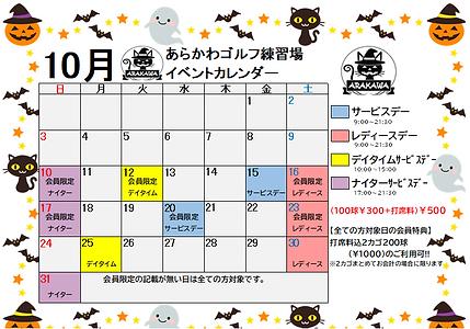 R3.10 イベントカレンダー.PNG