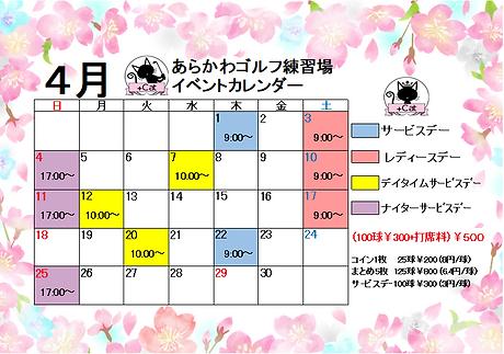 4月イベントカレンダー.PNG