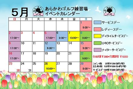 5月イベントカレンダー.PNG