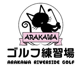 あらかわゴルフ練習場ロゴマーク  単品1.jpg
