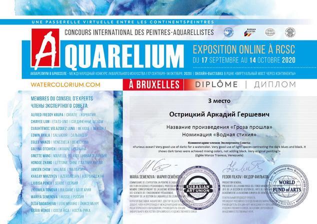 2020. Aquarelium. Brussels.   3 place.jp