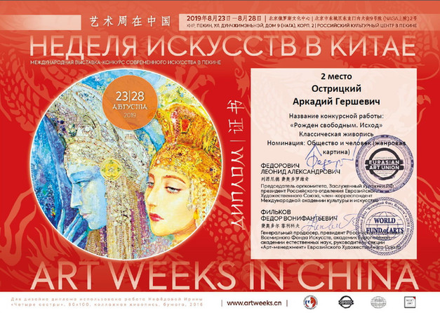 Art-week in China. 2 prize.