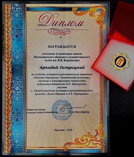 Диплом и знак музея Верещагина.jpg