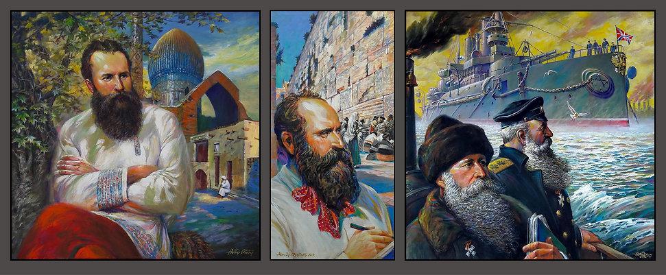 Vereschagin (triptych).JPG