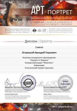 Art portrait contest. Moscow. 2019. 2 prize.