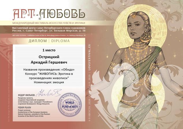 ARTlove. Peterburg. 2020. 1 place(2).jpg