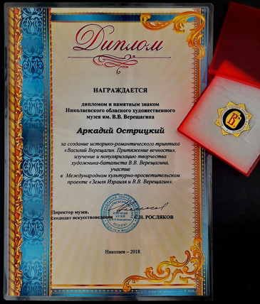 Diploma and memorial sign of the Nikolaev Museum named after Vereshchagin for the triptych about this artist.
