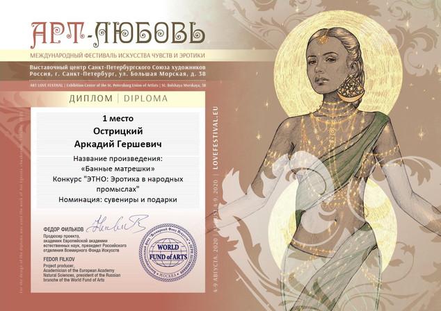 ARTlove. Peterburg. 2020. 1 place(5).jpg