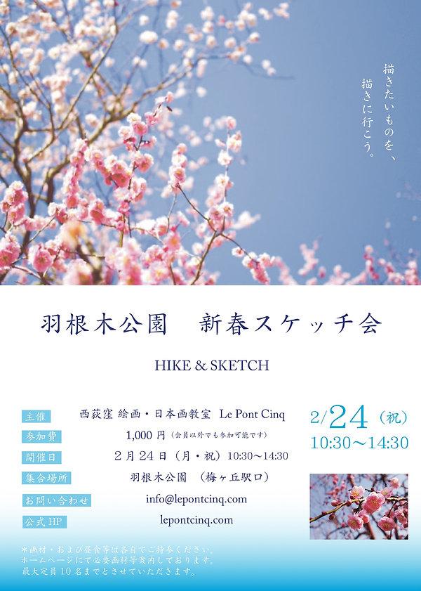 20200203羽根木公園スケッチ会.jpg