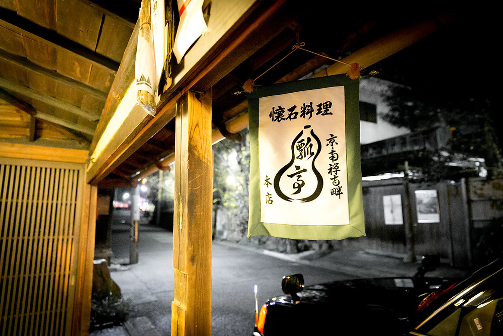 Best Places to Eat in Kyoto, Japan | Walking Tours Kyoto
