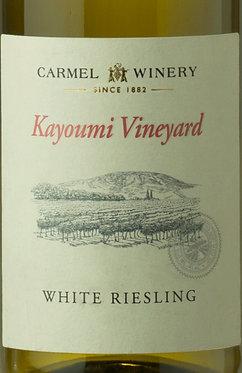 Carmel Kayoumi White Riesling 2017