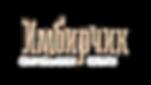 лого-ИМБИРЧИк.png