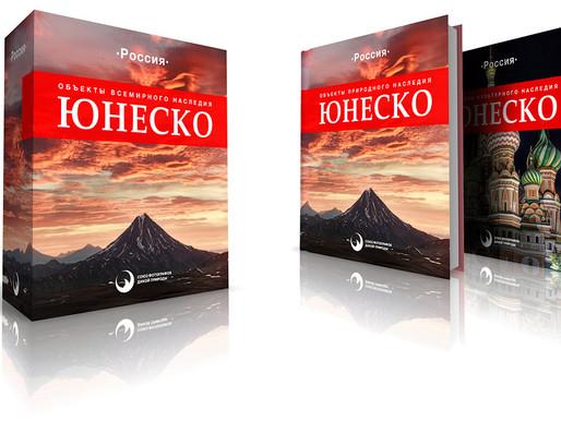 Издание коллекционного альбома ЮНЕСКО.