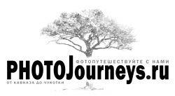 Лого-PhotoJourneys.jpg