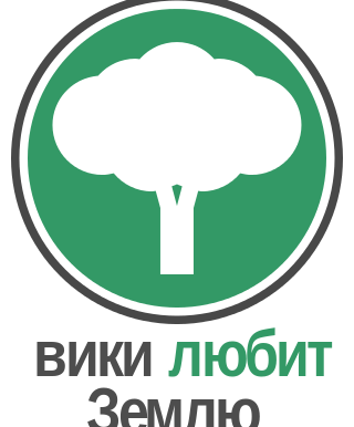 Викимедиа РУ и СФДП объявили о старте фотоконкурса Wiki любит Землю