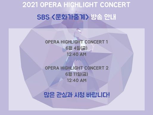 2021 OPERA HIGHLIGHT CONCERT SBS <문화가중계> 방송 안내